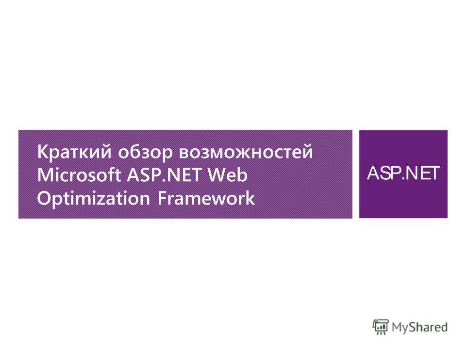 Краткий обзор возможностей Microsoft ASP.NET Web Optimization Framework