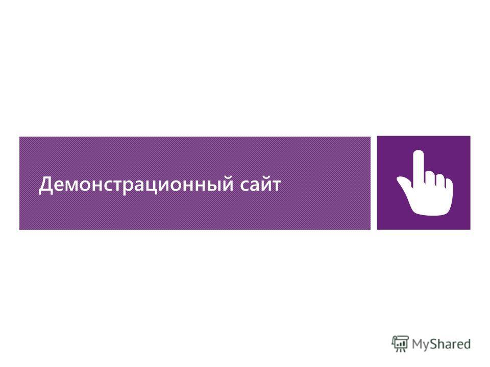 Демонстрационный сайт