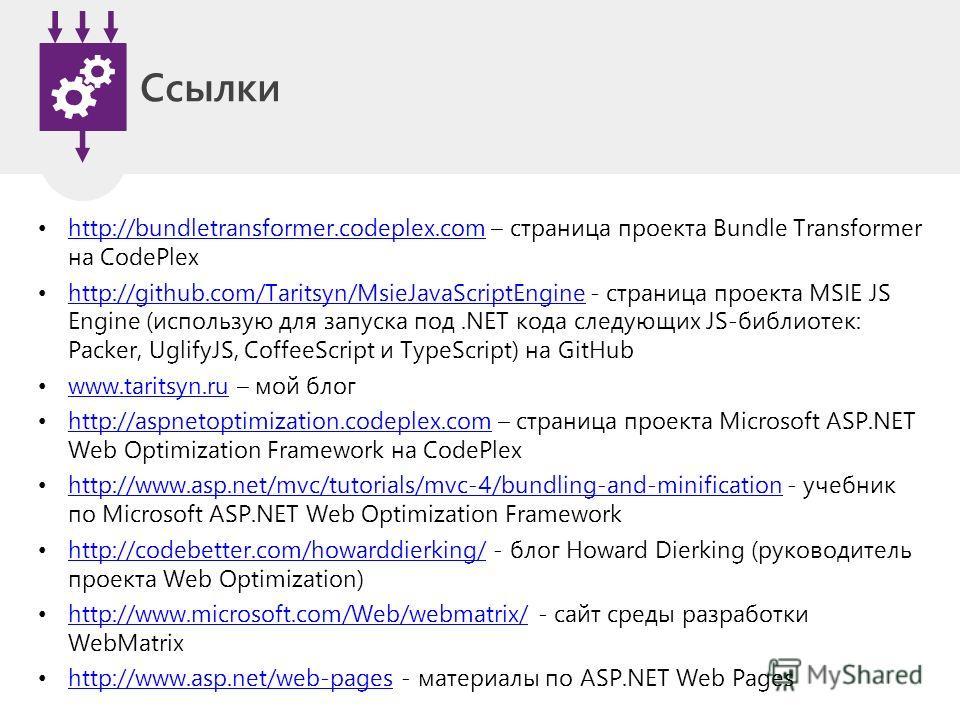 Ссылки http://bundletransformer.codeplex.com – страница проекта Bundle Transformer на CodePlex http://bundletransformer.codeplex.com http://github.com/Taritsyn/MsieJavaScriptEngine - страница проекта MSIE JS Engine (использую для запуска под.NET кода