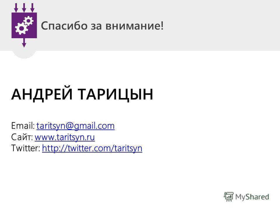 Спасибо за внимание! АНДРЕЙ ТАРИЦЫН Email: taritsyn@gmail.comtaritsyn@gmail.com Сайт: www.taritsyn.ruwww.taritsyn.ru Twitter: http://twitter.com/taritsynhttp://twitter.com/taritsyn