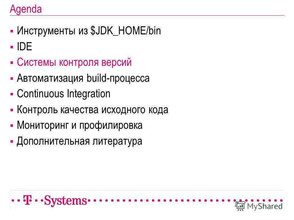 Agenda Инструменты из $JDK_HOME/bin IDE Системы контроля версий Автоматизация build-процесса Continuous Integration Контроль качества исходного кода Мониторинг и профилировка Дополнительная литература