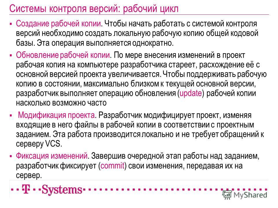 Системы контроля версий: рабочий цикл Создание рабочей копии. Чтобы начать работать с системой контроля версий необходимо создать локальную рабочую копию общей кодовой базы. Эта операция выполняется однократно. Обновление рабочей копии. По мере внесе