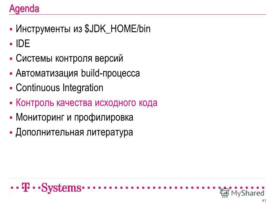 Agenda 41 Инструменты из $JDK_HOME/bin IDE Системы контроля версий Автоматизация build-процесса Continuous Integration Контроль качества исходного кода Мониторинг и профилировка Дополнительная литература