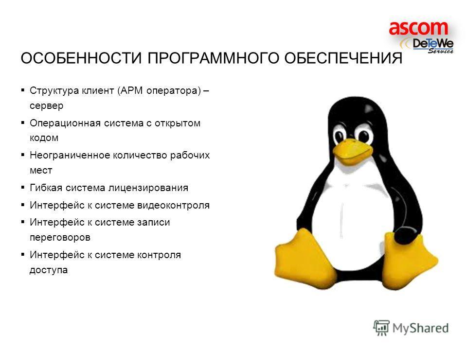Структура клиент (АРМ оператора) – сервер Операционная система с открытом кодом Неограниченное количество рабочих мест Гибкая система лицензирования Интерфейс к системе видеоконтроля Интерфейс к системе записи переговоров Интерфейс к системе контроля