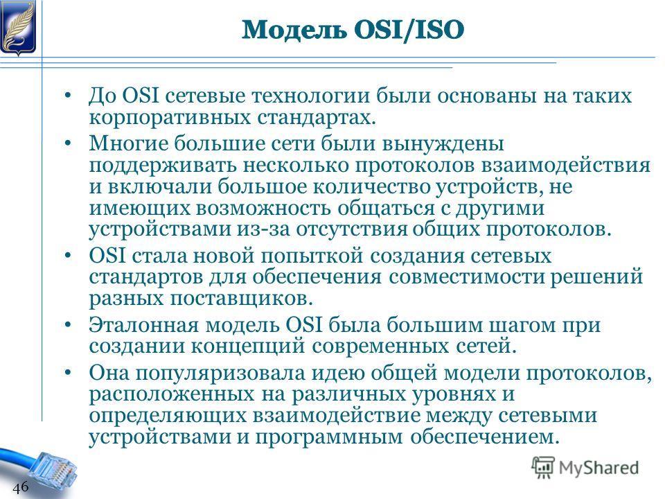 До OSI сетевые технологии были основаны на таких корпоративных стандартах. Многие большие сети были вынуждены поддерживать несколько протоколов взаимодействия и включали большое количество устройств, не имеющих возможность общаться с другими устройст