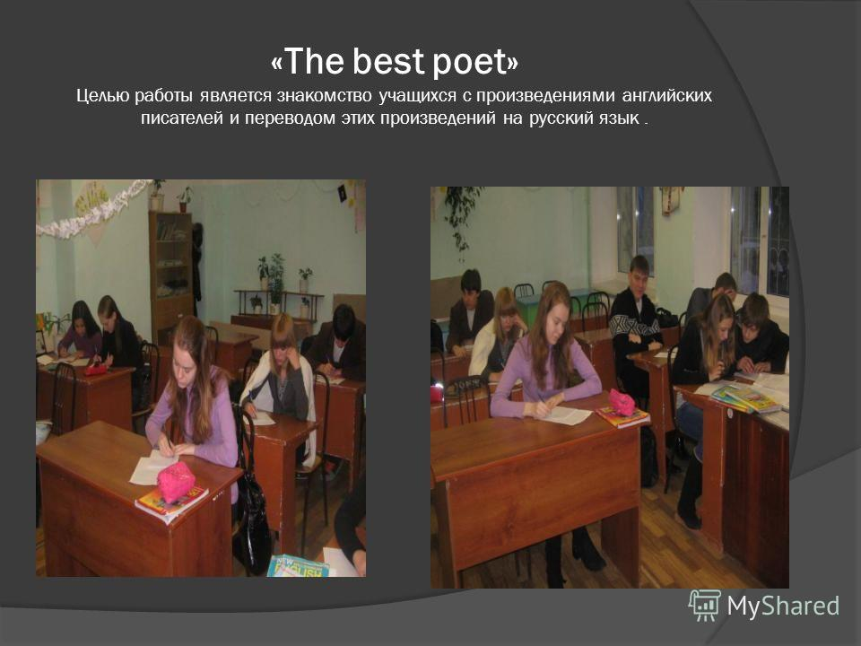 «The best poet» Целью работы является знакомство учащихся с произведениями английских писателей и переводом этих произведений на русский язык.