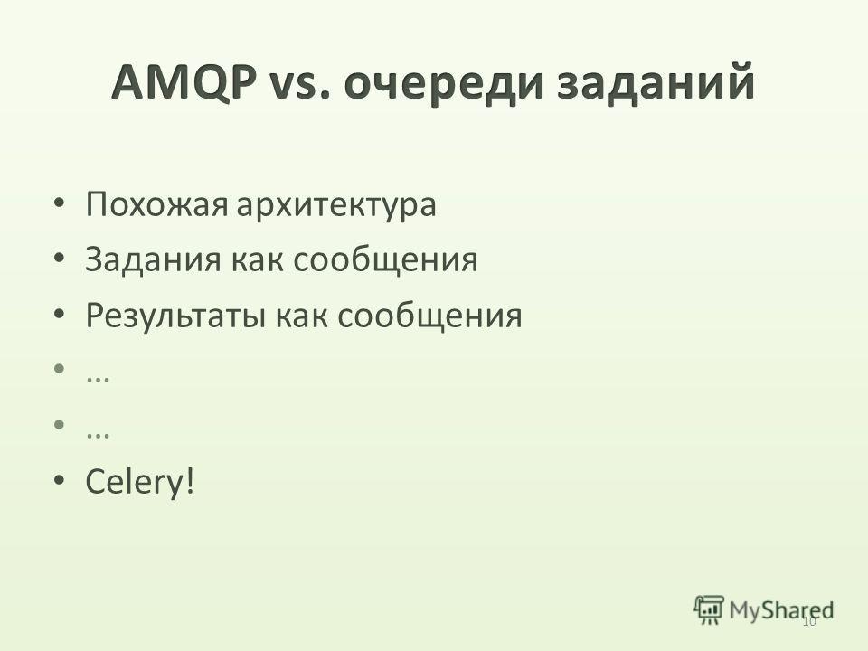 Похожая архитектура Задания как сообщения Результаты как сообщения … Celery! 10