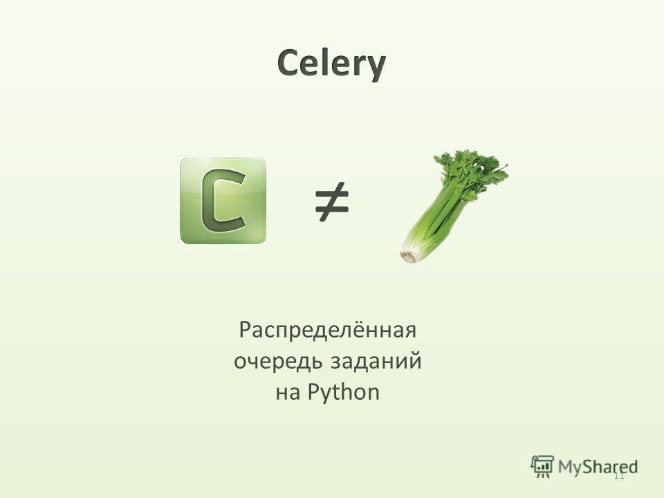 11 Распределённая очередь заданий на Python