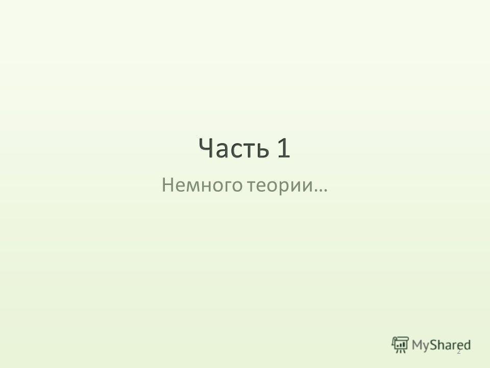 Немного теории… 2