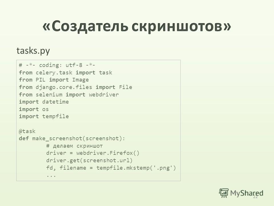 22 tasks.py # -*- coding: utf-8 -*- from celery.task import task from PIL import Image from django.core.files import File from selenium import webdriver import datetime import os import tempfile @task def make_screenshot(screenshot): # делаем скриншо
