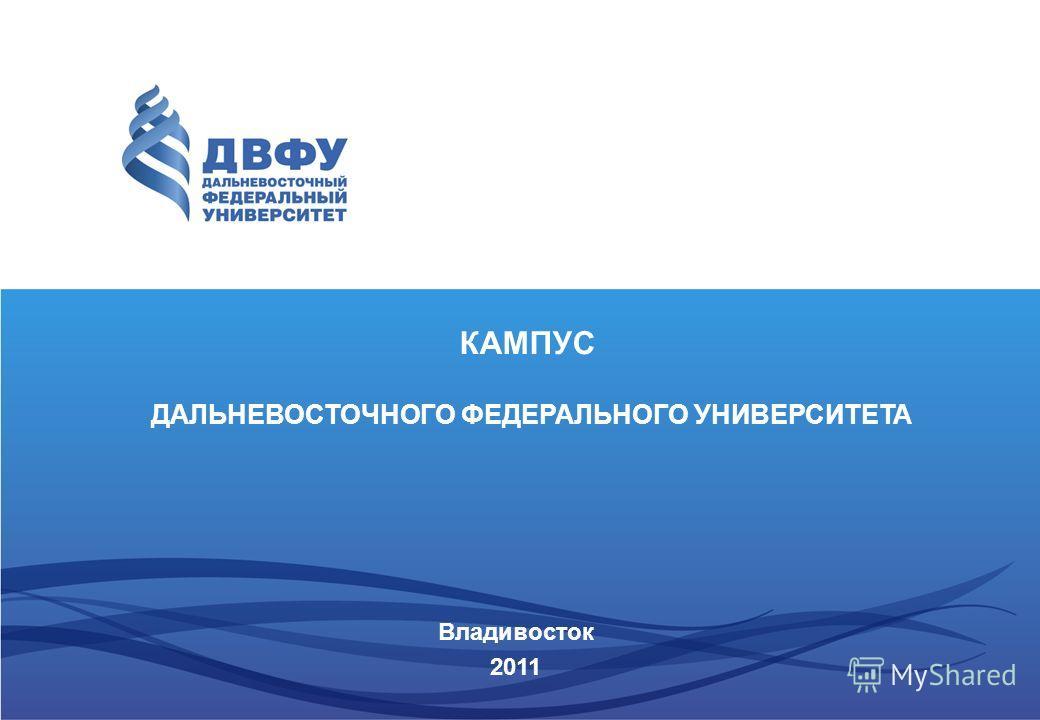 КАМПУС ДАЛЬНЕВОСТОЧНОГО ФЕДЕРАЛЬНОГО УНИВЕРСИТЕТА Владивосток 2011