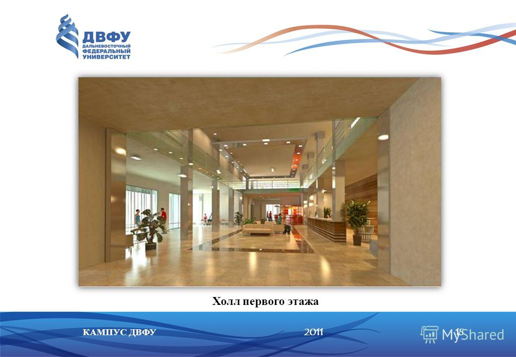 201115КАМПУС ДВФУ Холл первого этажа