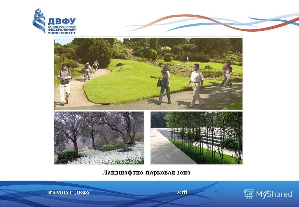 201131КАМПУС ДВФУ Ландшафтно-парковая зона