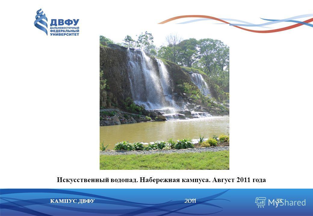 201133КАМПУС ДВФУ Искусственный водопад. Набережная кампуса. Август 2011 года