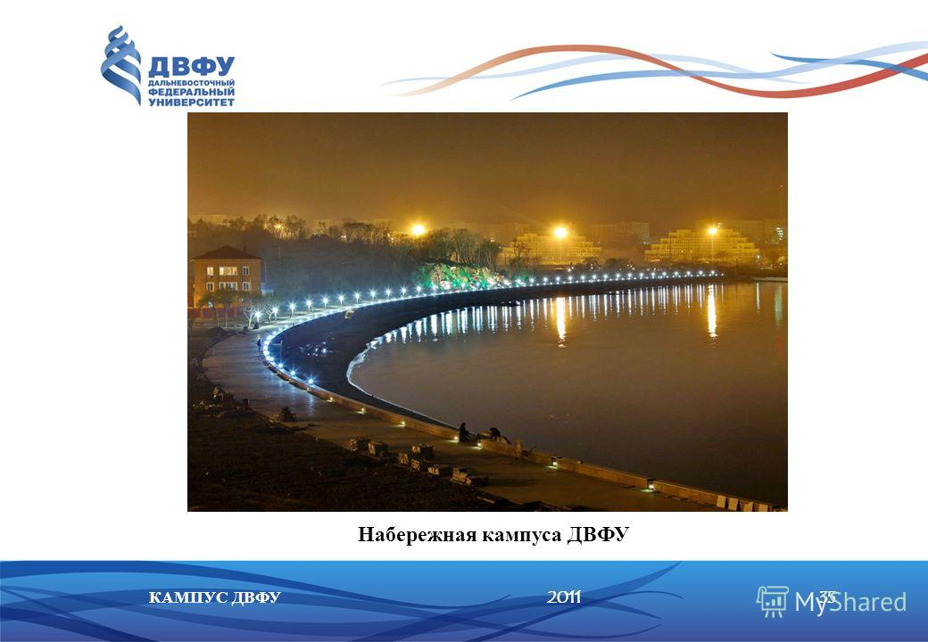 201135КАМПУС ДВФУ Набережная кампуса ДВФУ