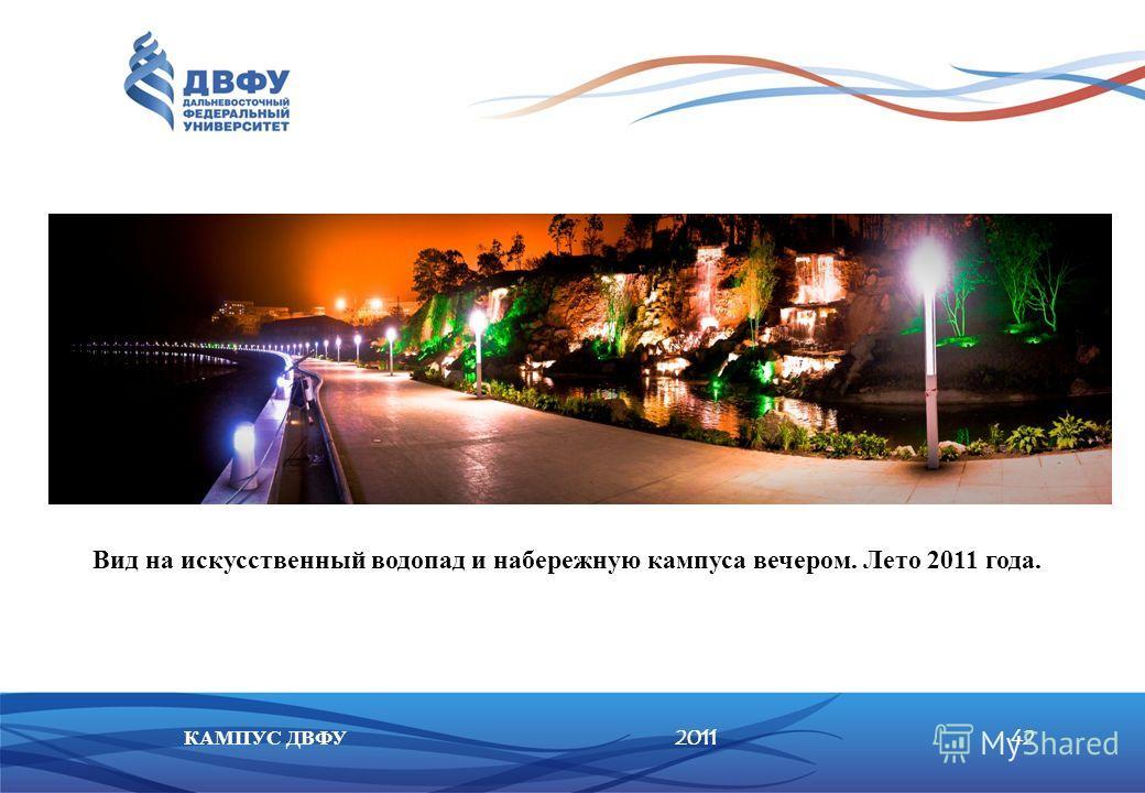 201142КАМПУС ДВФУ Вид на искусственный водопад и набережную кампуса вечером. Лето 2011 года.
