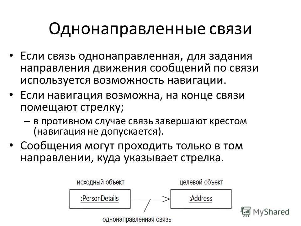 Однонаправленные связи Если связь однонаправленная, для задания направления движения сообщений по связи используется возможность навигации. Если навигация возможна, на конце связи помещают стрелку; – в противном случае связь завершают крестом (навига