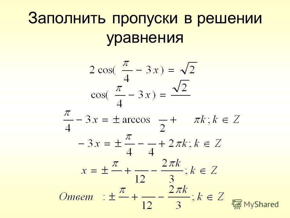 Заполнить пропуски в решении уравнения