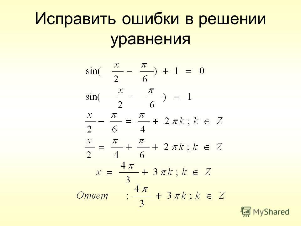 Исправить ошибки в решении уравнения