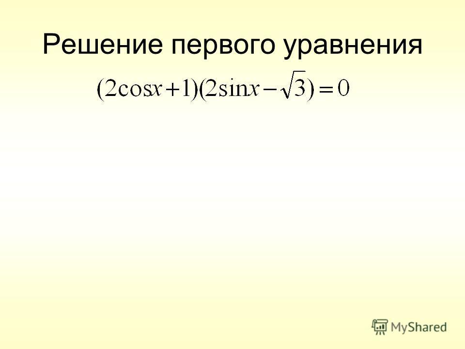Решение первого уравнения