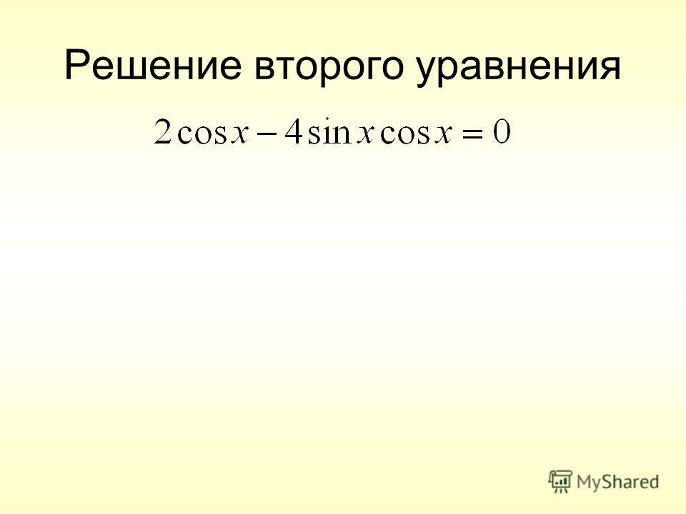 Решение второго уравнения