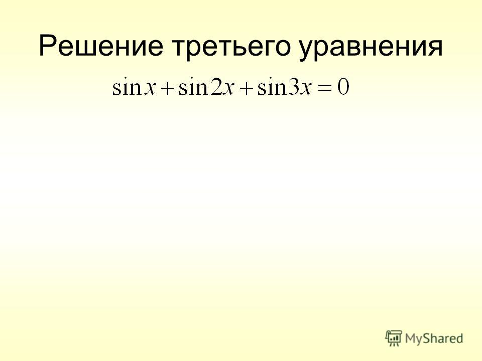 Решение третьего уравнения