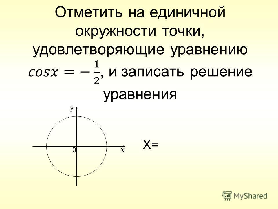 X= 0x y