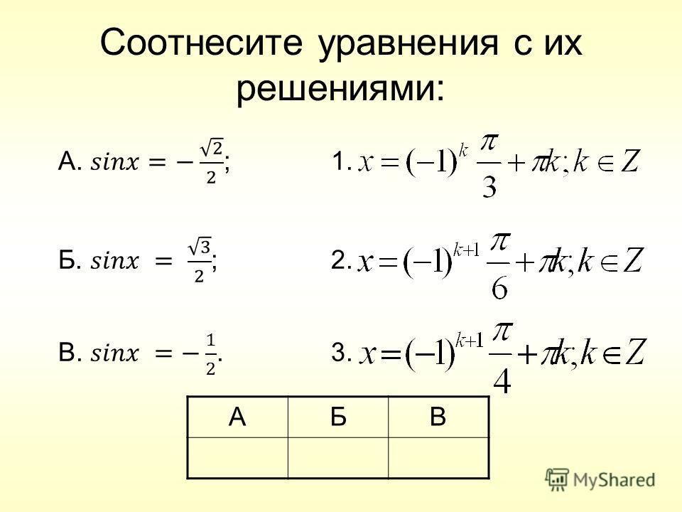 Соотнесите уравнения с их решениями: АБВ