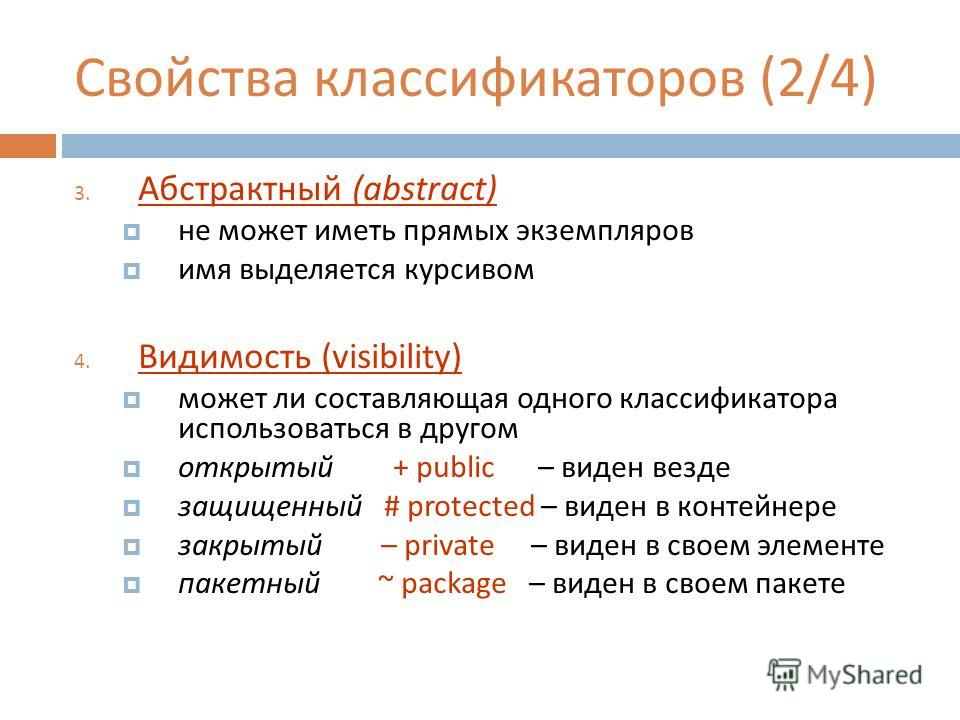 Свойства классификаторов (2/4) 3. Абстрактный (abstract) не может иметь прямых экземпляров имя выделяется курсивом 4. Видимость (visibility) может ли составляющая одного классификатора использоваться в другом открытый + public – виден везде защищенны