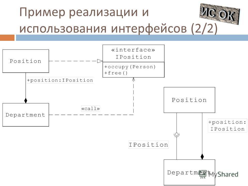 Пример реализации и использования интерфейсов (2/2)