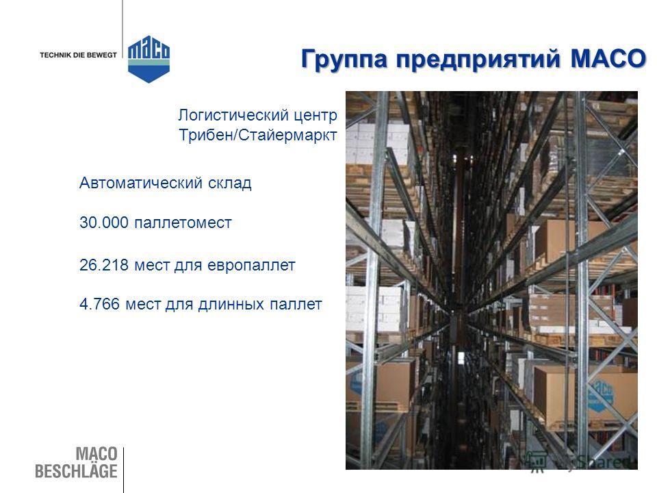 Группа предприятий МАСО Автоматический склад 30.000 паллетомест 26.218 мест для европаллет 4.766 мест для длинных паллет Логистический центр Трибен/Стайермаркт