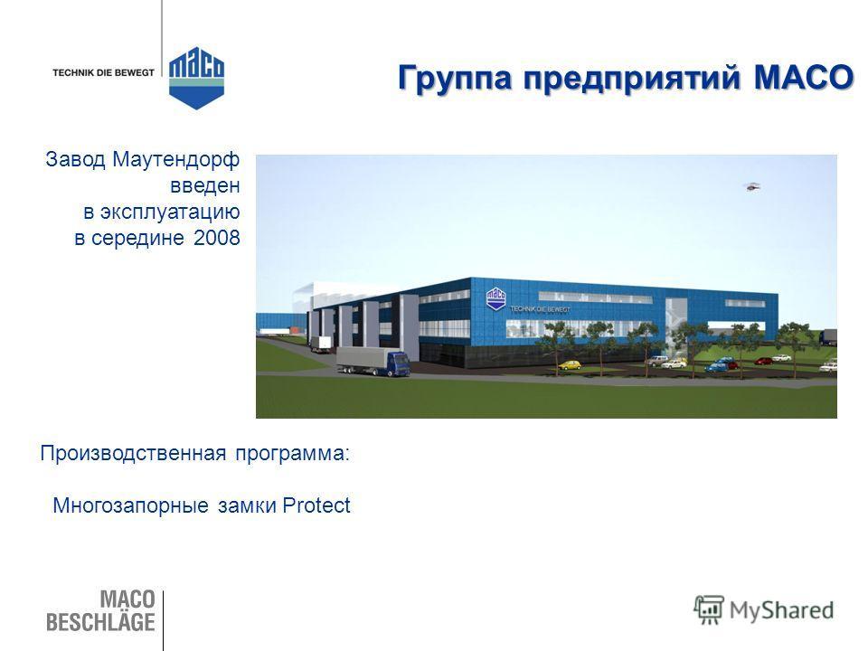 Группа предприятий МАСО Производственная программа: Многозапорные замки Protect Завод Маутендорф введен в эксплуатацию в середине 2008