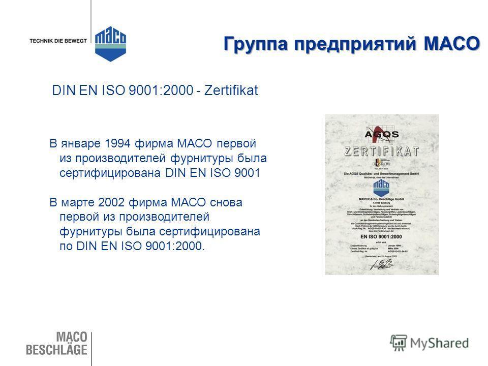 Группа предприятий МАСО В январе 1994 фирма МАСО первой из производителей фурнитуры была сертифицирована DIN EN ISO 9001 В марте 2002 фирма МАСО снова первой из производителей фурнитуры была сертифицирована по DIN EN ISO 9001:2000. DIN EN ISO 9001:20