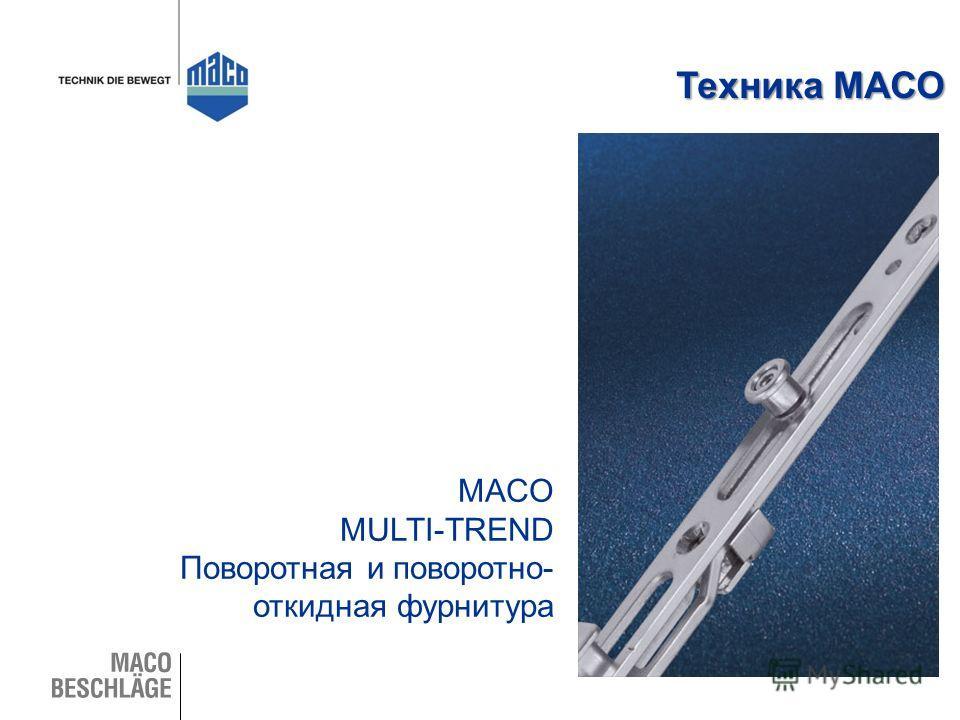 Техника МАСО MACO MULTI-TREND Поворотная и поворотно- откидная фурнитура