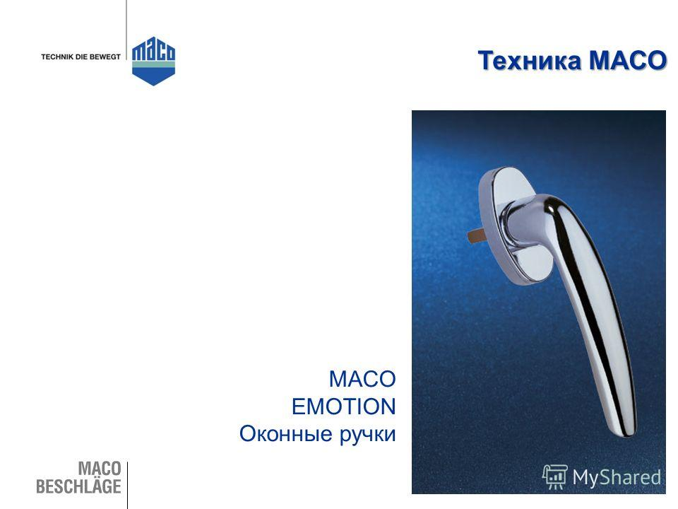 Техника МАСО MACO EMOTION Оконные ручки