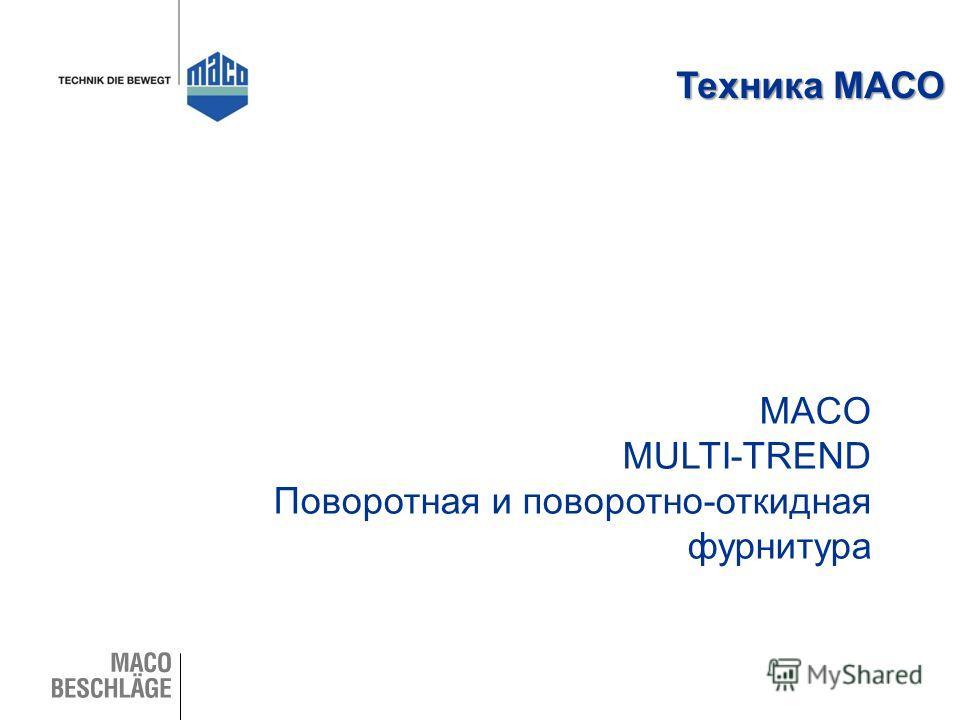 Техника МАСО MACO MULTI-TREND Поворотная и поворотно-откидная фурнитура