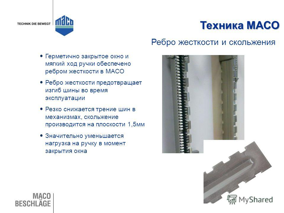 Техника МАСО Ребро жесткости и скольжения Герметично закрытое окно и мягкий ход ручки обеспечено ребром жесткости в МАСО Ребро жесткости предотвращает изгиб шины во время эксплуатации Резко снижается трение шин в механизмах, скольжение производится н