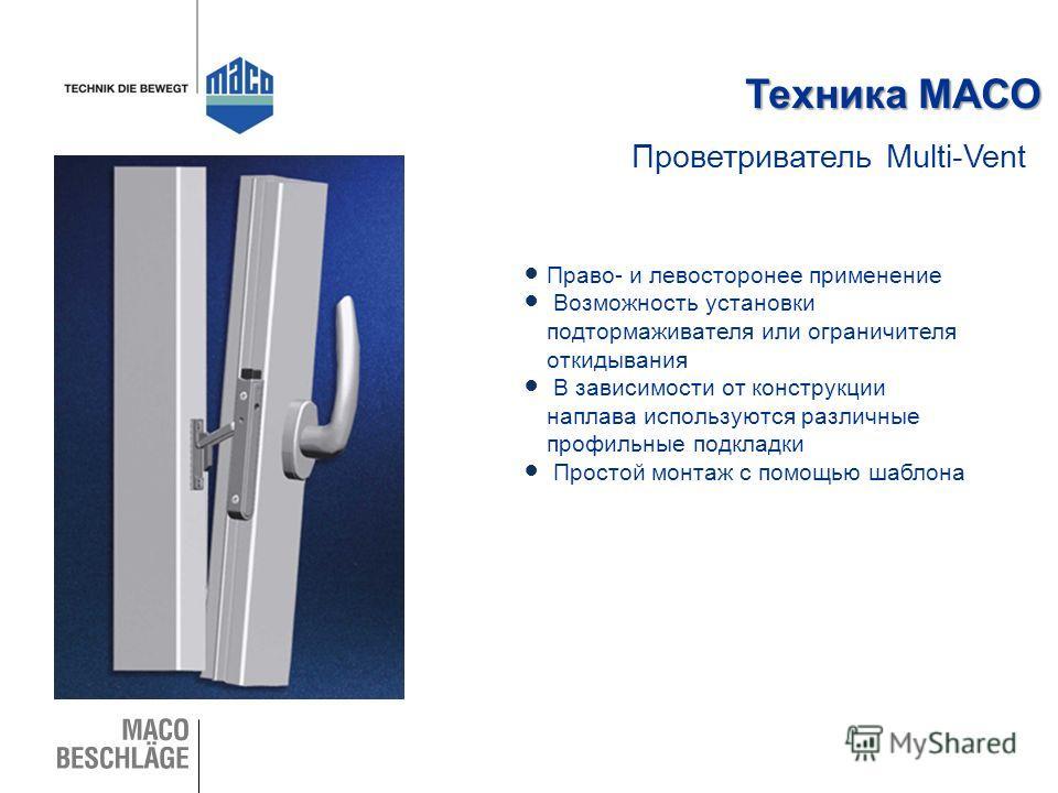 Техника МАСО Право- и левосторонее применение Возможность установки подтормаживателя или ограничителя откидывания В зависимости от конструкции наплава используются различные профильные подкладки Простой монтаж с помощью шаблона Проветриватель Multi-V