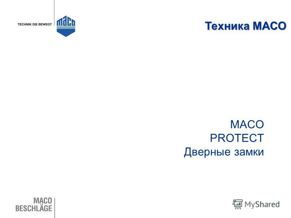 Техника МАСО MACO PROTECT Дверные замки