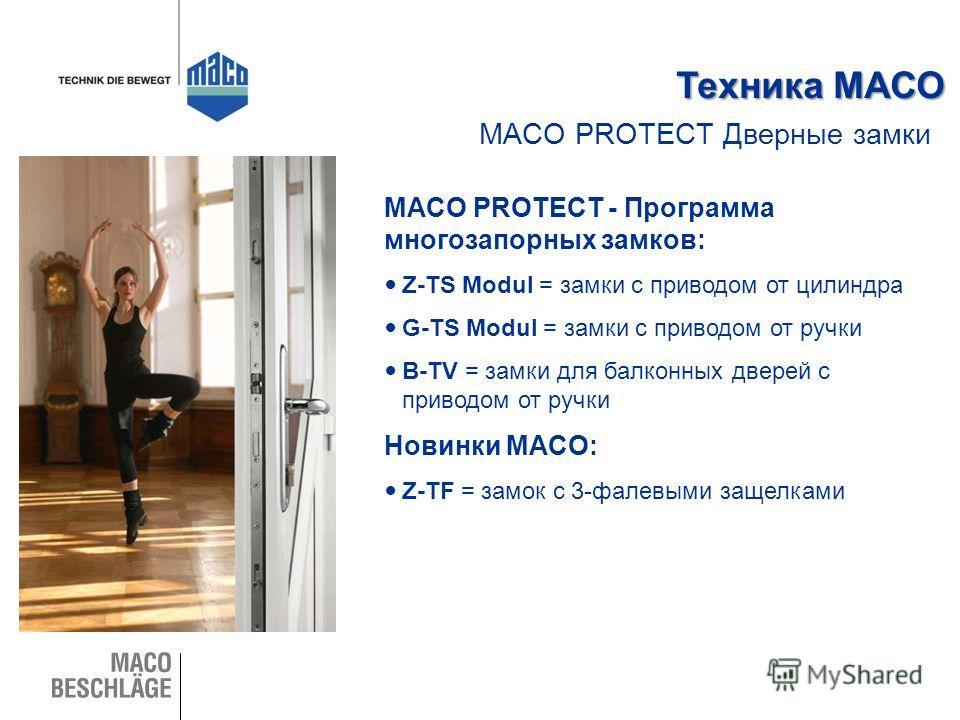 MACO PROTECT - Программа многозапорных замков: Z-TS Modul = замки с приводом от цилиндра G-TS Modul = замки с приводом от ручки B-TV = замки для балконных дверей с приводом от ручки Новинки MACO: Z-TF = замок с 3-фалевыми защелками Техника МАСО MACO