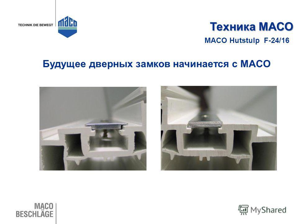 Будущее дверных замков начинается с MACO MACO Hutstulp F-24/16 Техника МАСО