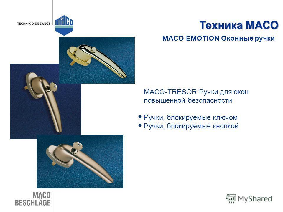 MACO EMOTION Оконные ручки Техника МАСО MACO-TRESOR Ручки для окон повышенной безопасности Ручки, блокируемые ключом Ручки, блокируемые кнопкой