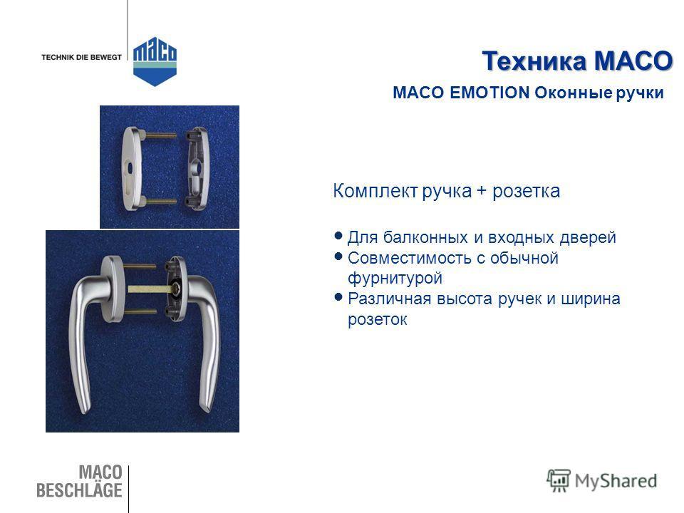 MACO EMOTION Оконные ручки Техника МАСО Комплект ручка + розетка Для балконных и входных дверей Совместимость с обычной фурнитурой Различная высота ручек и ширина розеток