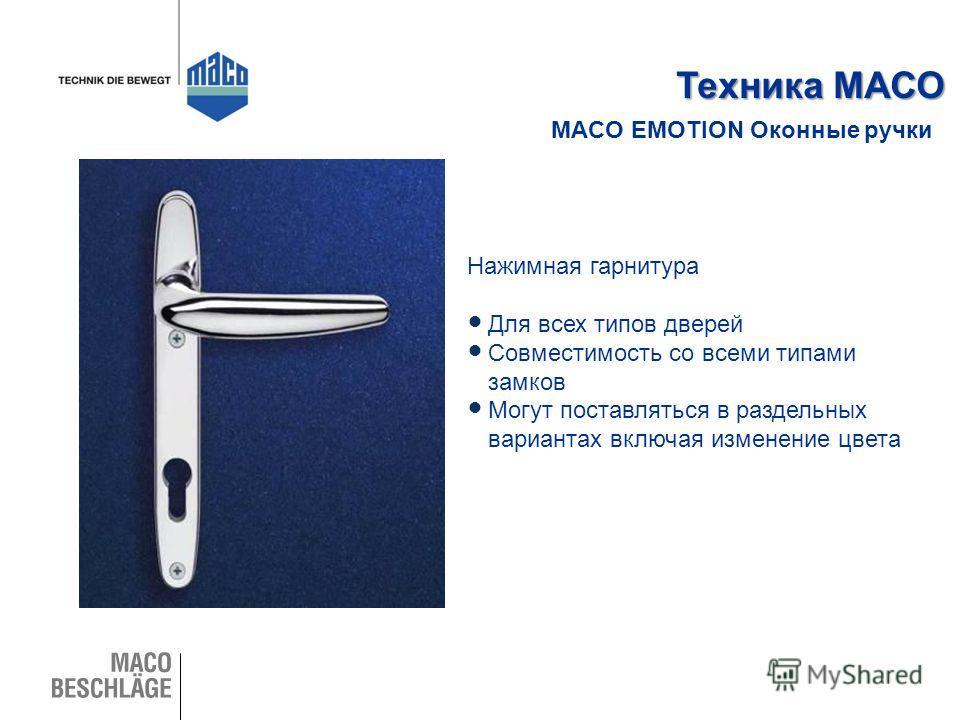 MACO EMOTION Оконные ручки Техника МАСО Нажимная гарнитура Для всех типов дверей Совместимость со всеми типами замков Могут поставляться в раздельных вариантах включая изменение цвета