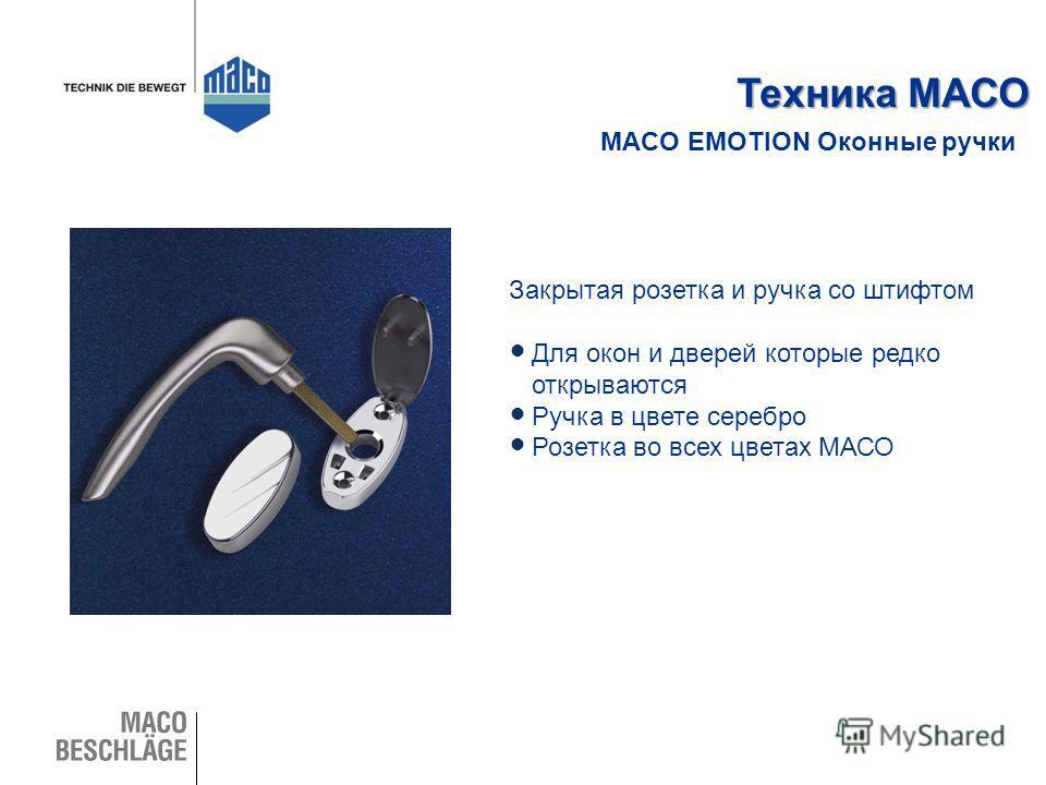 MACO EMOTION Оконные ручки Техника МАСО Закрытая розетка и ручка со штифтом Для окон и дверей которые редко открываются Ручка в цвете серебро Розетка во всех цветах МАСО