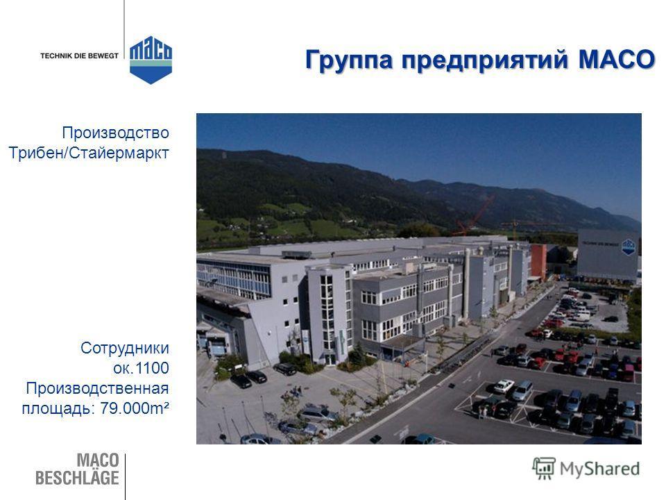 Группа предприятий МАСО Сотрудники ок.1100 Производственная площадь: 79.000m² Производство Трибен/Стайермаркт