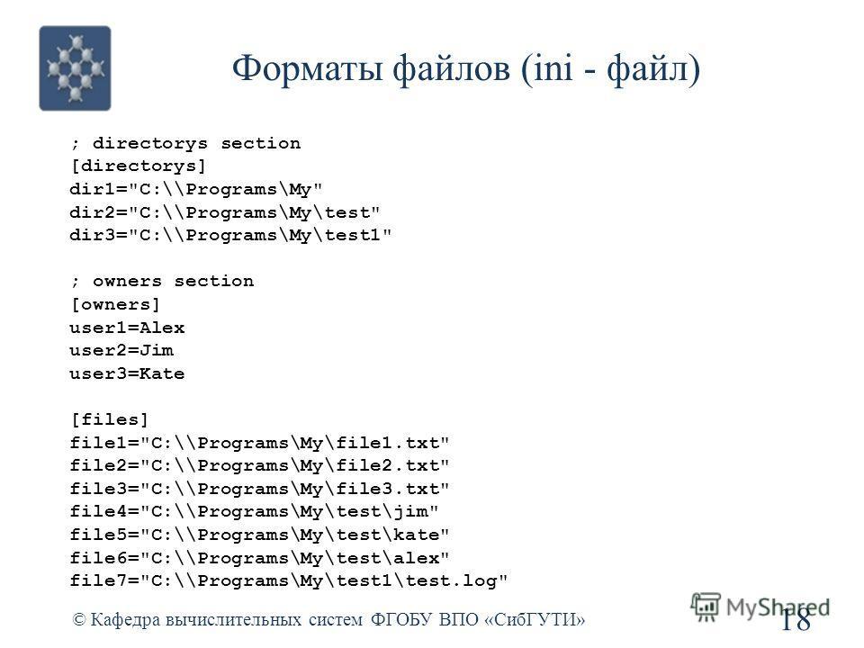 Форматы файлов (ini - файл) © Кафедра вычислительных систем ФГОБУ ВПО «СибГУТИ» 18 ; directorys section [directorys] dir1=