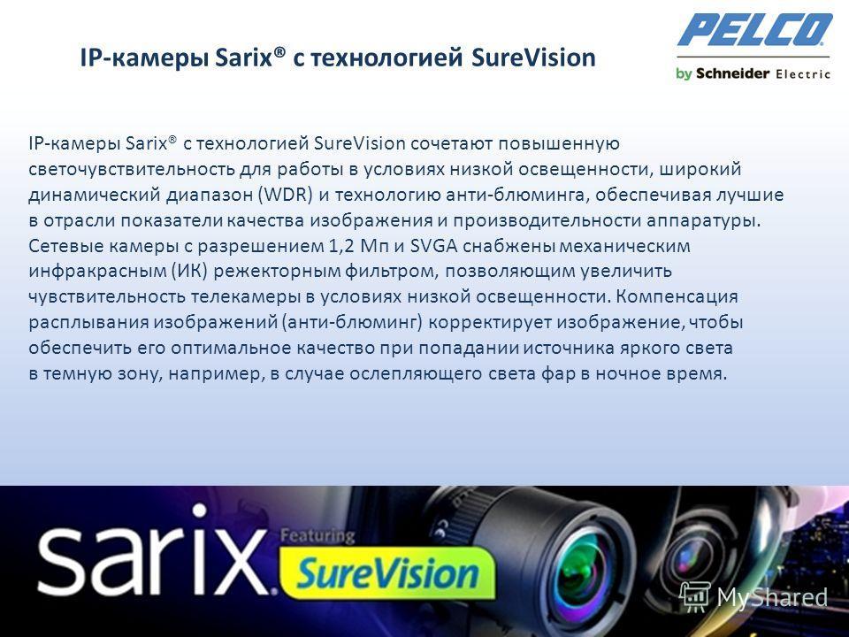IР-камеры Sarix® с технологией SureVision IР-камеры Sarix® с технологией SureVision сочетают повышенную светочувствительность для работы в условиях низкой освещенности, широкий динамический диапазон (WDR) и технологию анти-блюминга, обеспечивая лучши