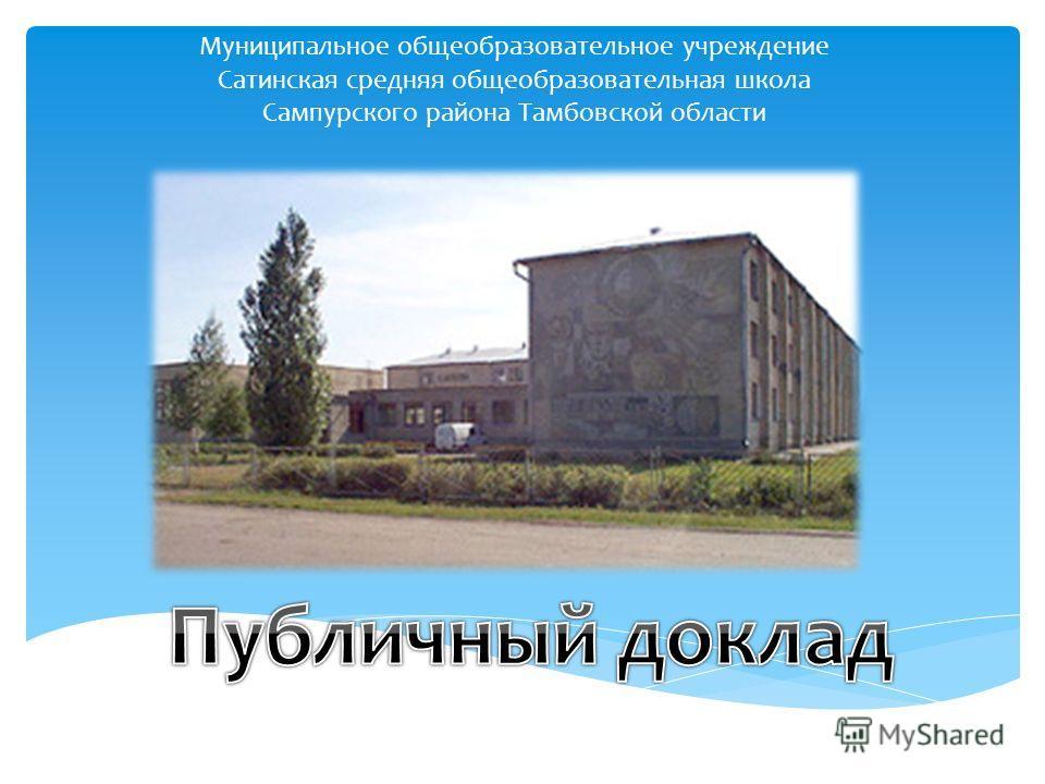 Муниципальное общеобразовательное учреждение Сатинская средняя общеобразовательная школа Сампурского района Тамбовской области