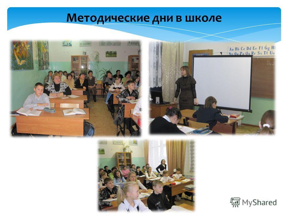 Методические дни в школе